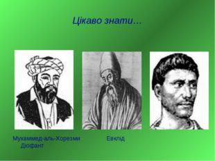 Цікаво знати… Мухаммед-аль-Хорезми Евклід Діофант