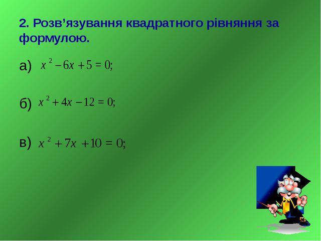 2. Розв'язування квадратного рiвняння за формулою. а) б) в)