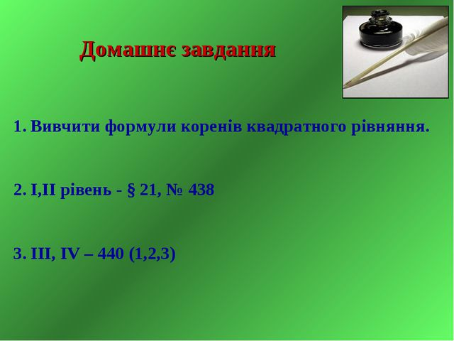 Вивчити формули коренiв квадратного рiвняння. 2. І,ІІ рівень - § 21, № 438 3....