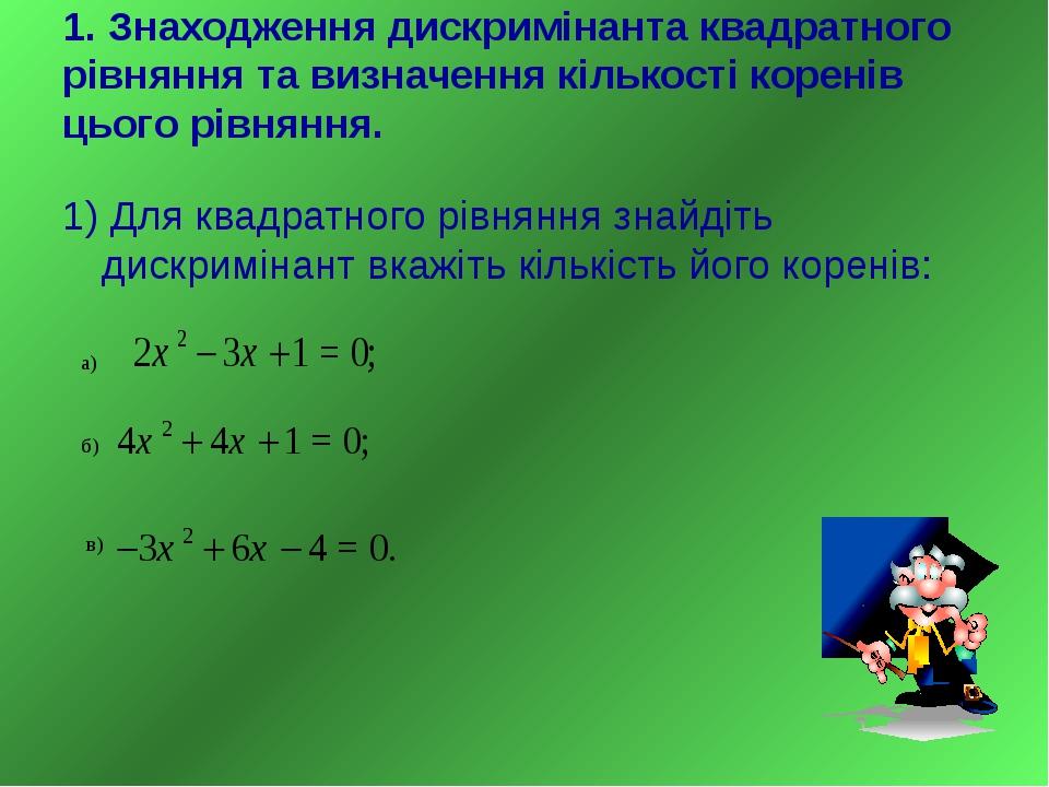 1. Знаходження дискримiнанта квадратного рiвняння та визначення кiлькостi кор...