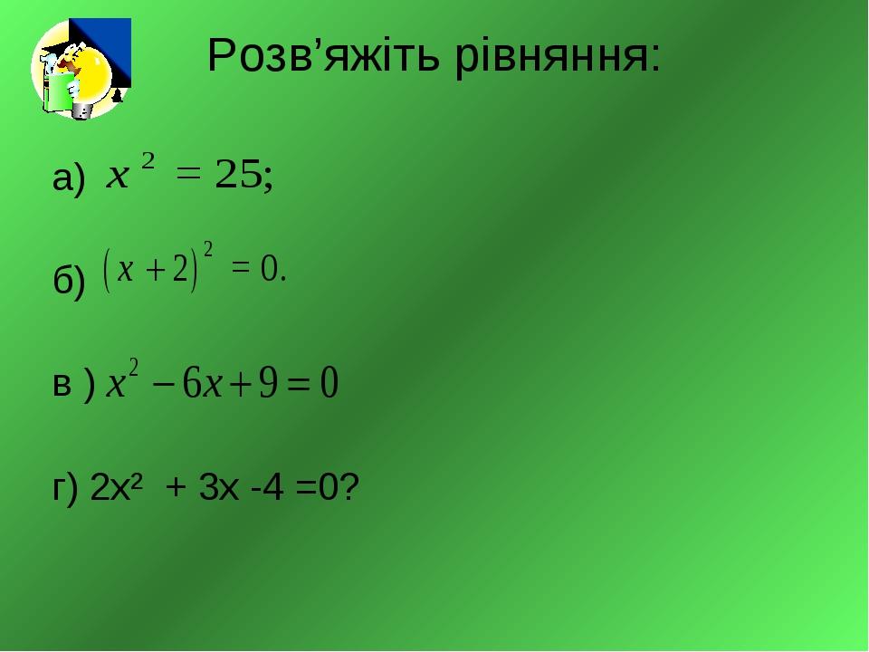 Розв'яжiть рiвняння: а) б) в ) г) 2х² + 3х -4 =0?
