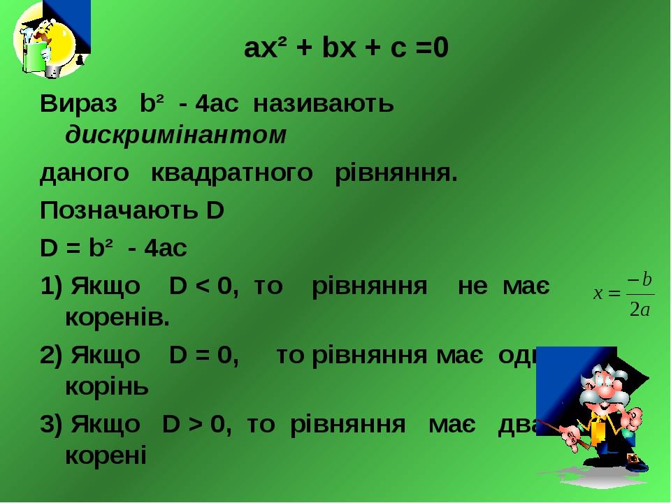 ах² + bх + с =0 Вираз b² - 4ас називають дискримінантом даного квадратного рі...