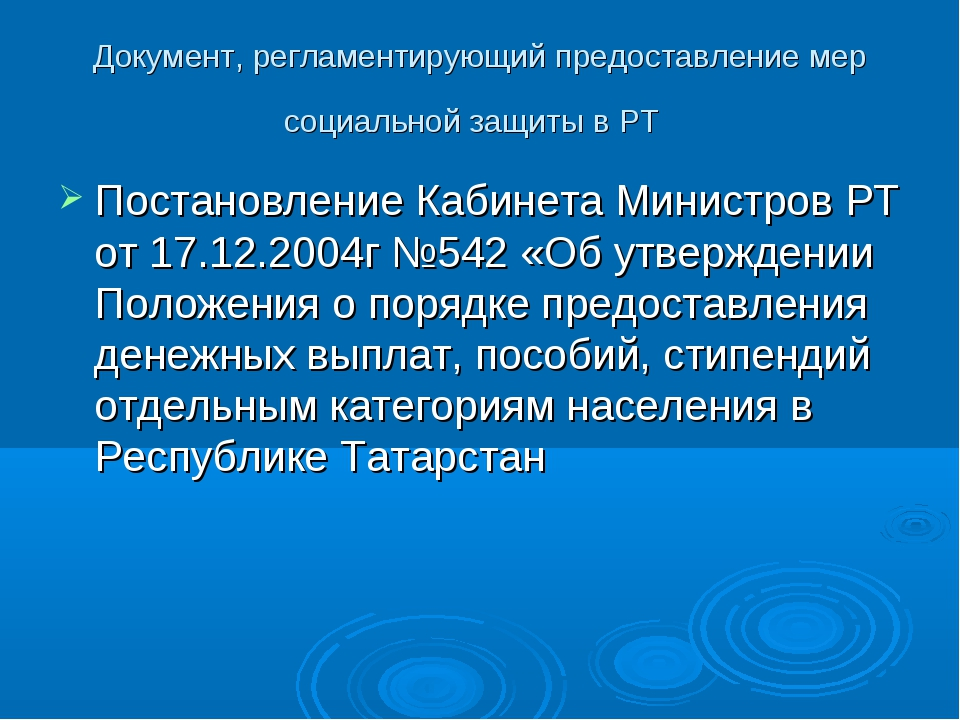 Документ, регламентирующий предоставление мер социальной защиты в РТ Постанов...