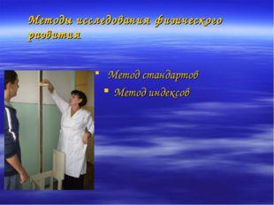 Метод стандартов Метод индексов Методы исследования физического развития