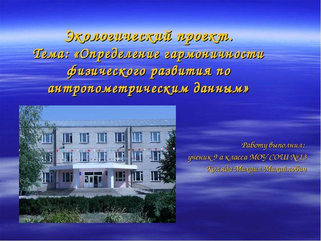 Экологический проект. Тема: «Определение гармоничности физического развития п...