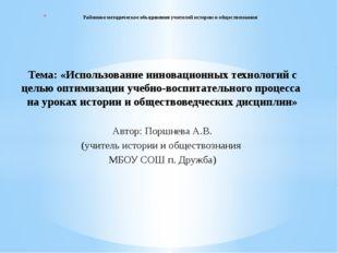 Тема: «Использование инновационных технологий с целью оптимизации учебно-восп