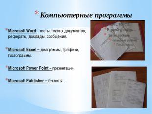 Компьютерные программы Microsoft Word - тесты, тексты документов, рефераты, д