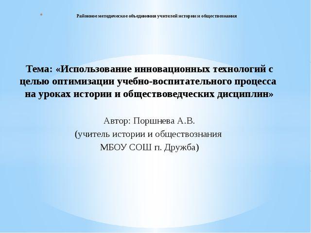 Тема: «Использование инновационных технологий с целью оптимизации учебно-восп...