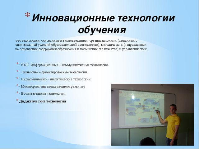 Инновационные технологии обучения -это технологии, основанные на нововведения...
