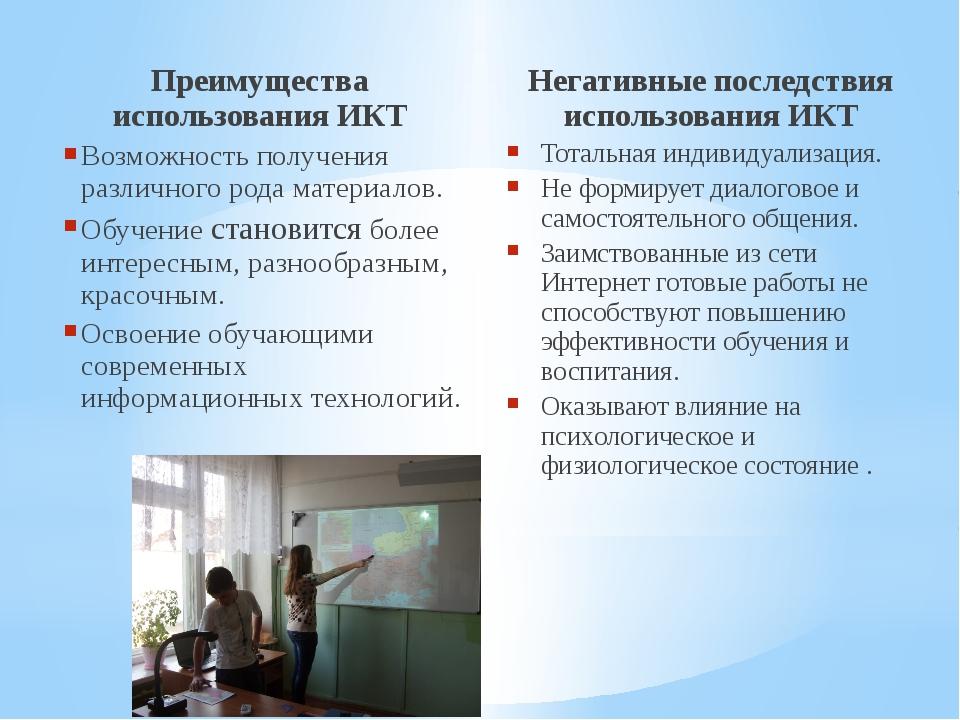 Преимущества использования ИКТ Возможность получения различного рода материал...