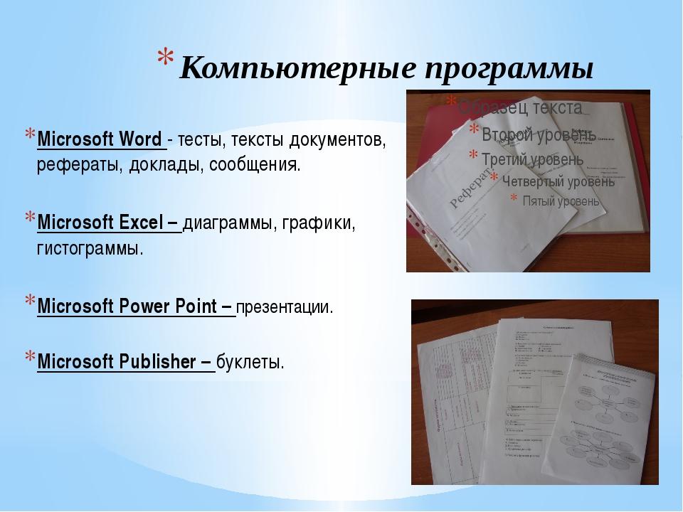 Компьютерные программы Microsoft Word - тесты, тексты документов, рефераты, д...