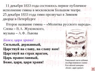 11 декабря 1833 года состоялось первое публичное исполнение гимна в московск
