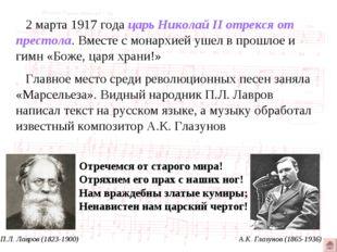 2 марта 1917 года царь Николай II отрекся от престола. Вместе с монархией уш