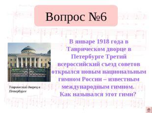 Вопрос №6 В январе 1918 года в Таврическом дворце в Петербурге Третий всеросс