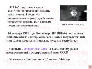В 1942 году глава страны И.В. Сталин предложил создать гимн, который носил б