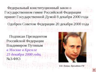 Федеральный конституционный закон о Государственном гимне Российской Федерац