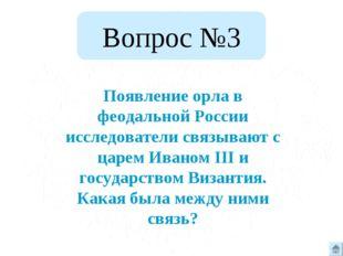 Вопрос №3 Появление орла в феодальной России исследователи связывают с царем