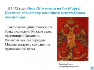 В 1472 году Иван III женился на Зое (Софье) Палеолог, племяннице последнего