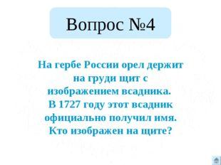 Вопрос №4 На гербе России орел держит на груди щит с изображением всадника. В