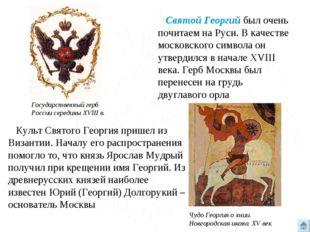Святой Георгий был очень почитаем на Руси. В качестве московского символа он
