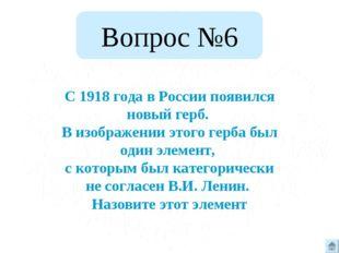 Вопрос №6 С 1918 года в России появился новый герб. В изображении этого герба