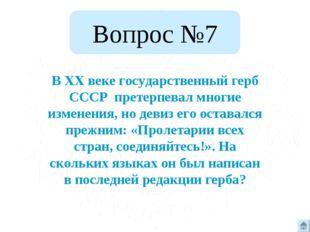Вопрос №7 В XX веке государственный герб СССР претерпевал многие изменения, н