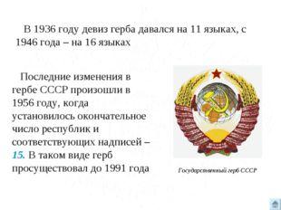 В 1936 году девиз герба давался на 11 языках, с 1946 года – на 16 языках Пос