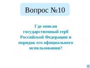 Вопрос №10 Где описан государственный герб Российской Федерации и порядок его