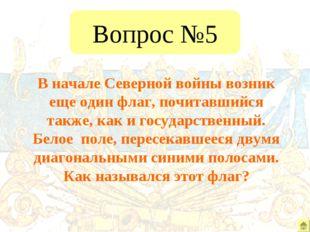 Вопрос №5 В начале Северной войны возник еще один флаг, почитавшийся также, к