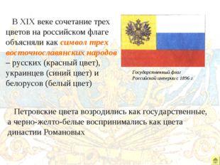 В XIX веке сочетание трех цветов на российском флаге объясняли как символ тр