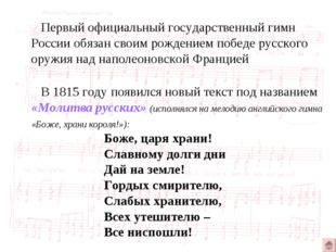 Первый официальный государственный гимн России обязан своим рождением победе