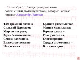 19 октября 1816 года прозвучал гимн, дополненный двумя куплетами, которые на