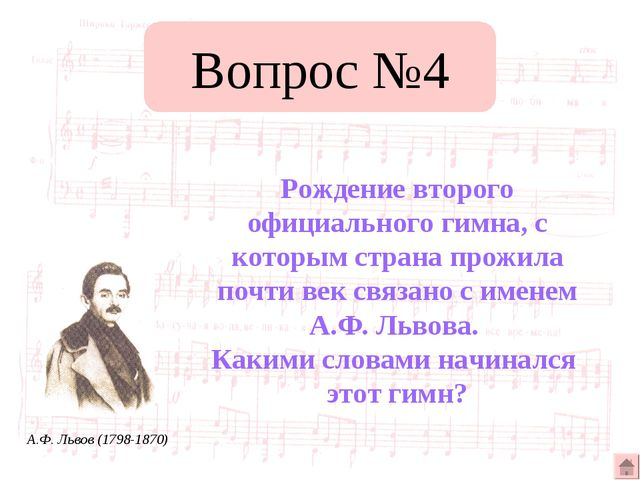 Вопрос №4 Рождение второго официального гимна, с которым страна прожила почти...