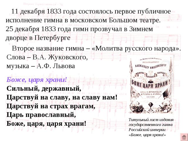 11 декабря 1833 года состоялось первое публичное исполнение гимна в московск...