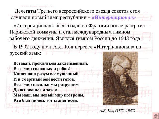 Делегаты Третьего всероссийского съезда советов стоя слушали новый гимн респ...