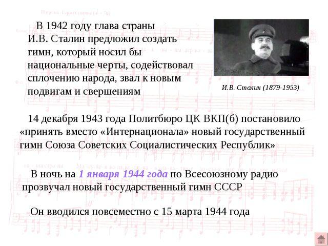 В 1942 году глава страны И.В. Сталин предложил создать гимн, который носил б...