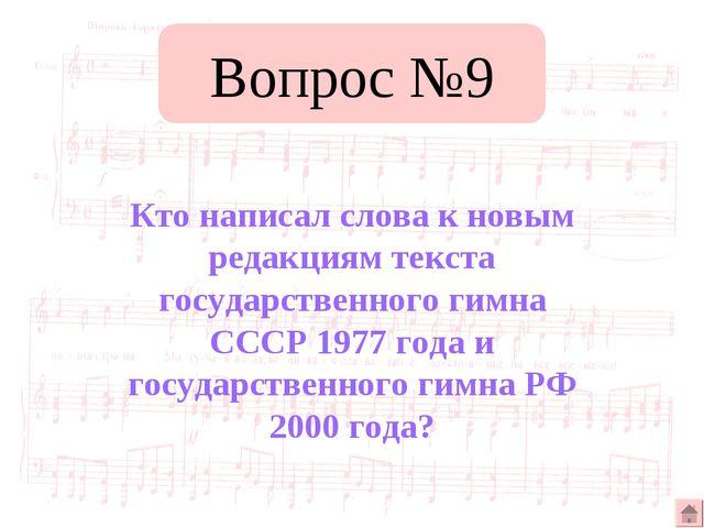 Вопрос №9 Кто написал слова к новым редакциям текста государственного гимна С...
