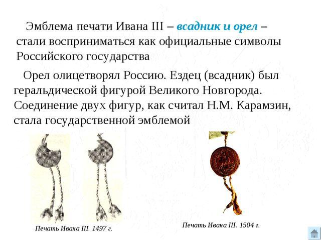 Эмблема печати Ивана III – всадник и орел – стали восприниматься как официал...