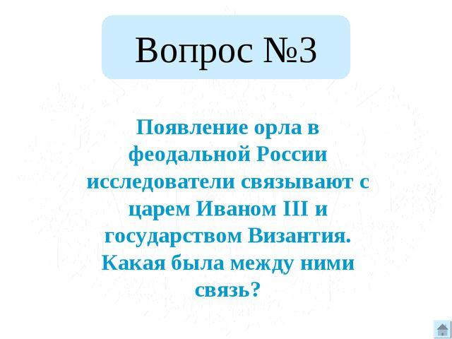 Вопрос №3 Появление орла в феодальной России исследователи связывают с царем...