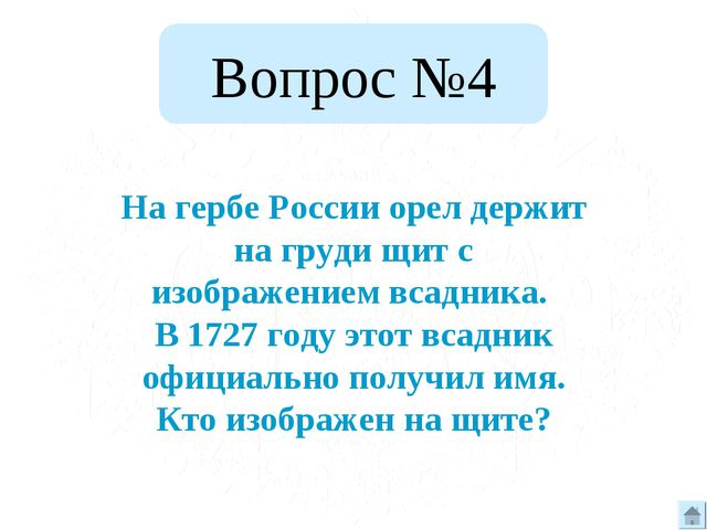 Вопрос №4 На гербе России орел держит на груди щит с изображением всадника. В...