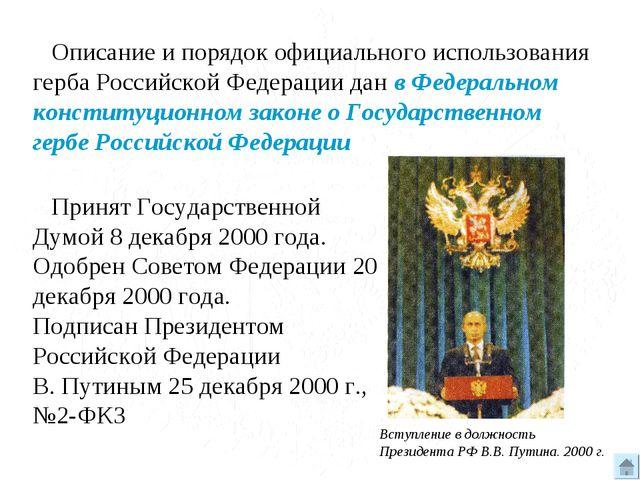 Описание и порядок официального использования герба Российской Федерации дан...