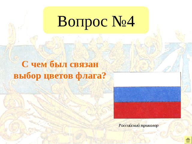 Вопрос №4 С чем был связан выбор цветов флага?