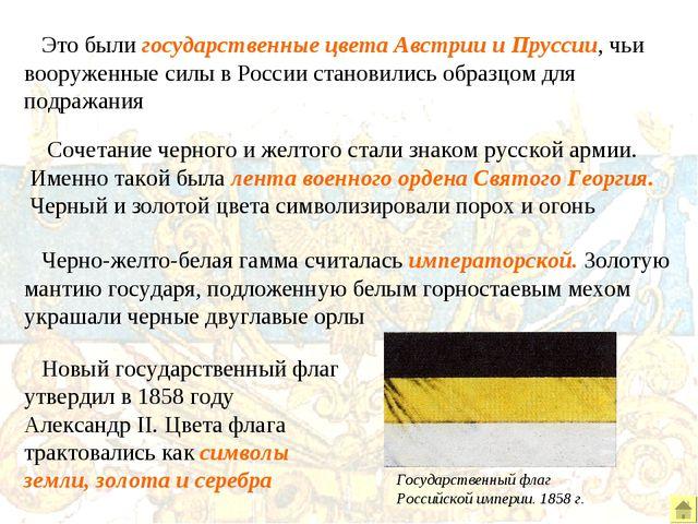 Это были государственные цвета Австрии и Пруссии, чьи вооруженные силы в Рос...