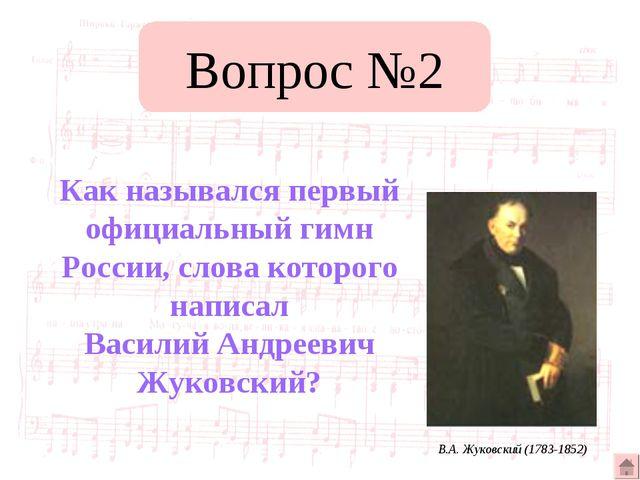 Вопрос №2 Как назывался первый официальный гимн России, слова которого написа...