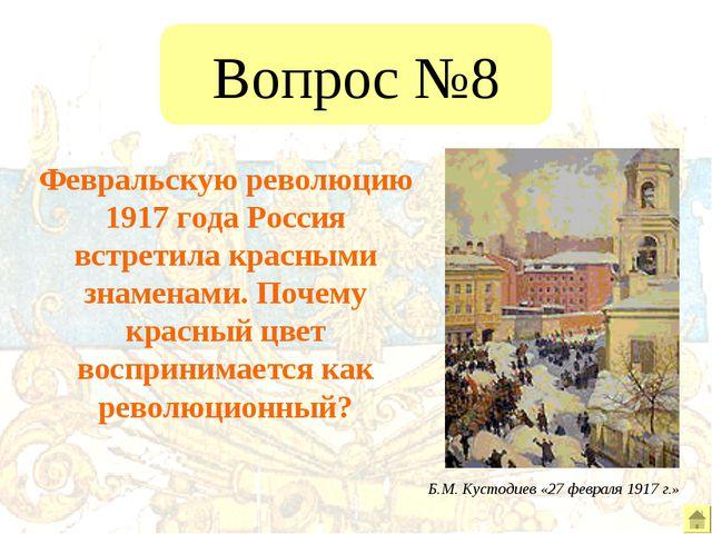 Вопрос №8 Февральскую революцию 1917 года Россия встретила красными знаменами...