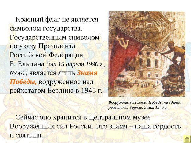 Красный флаг не является символом государства. Государственным символом по у...