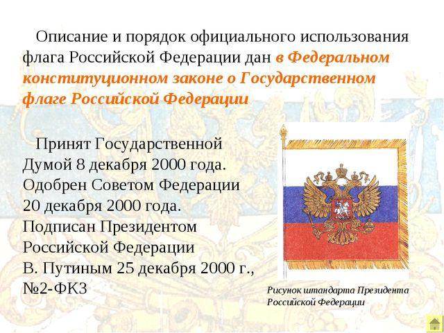 Описание и порядок официального использования флага Российской Федерации дан...
