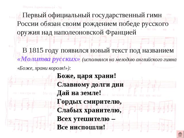 Первый официальный государственный гимн России обязан своим рождением победе...