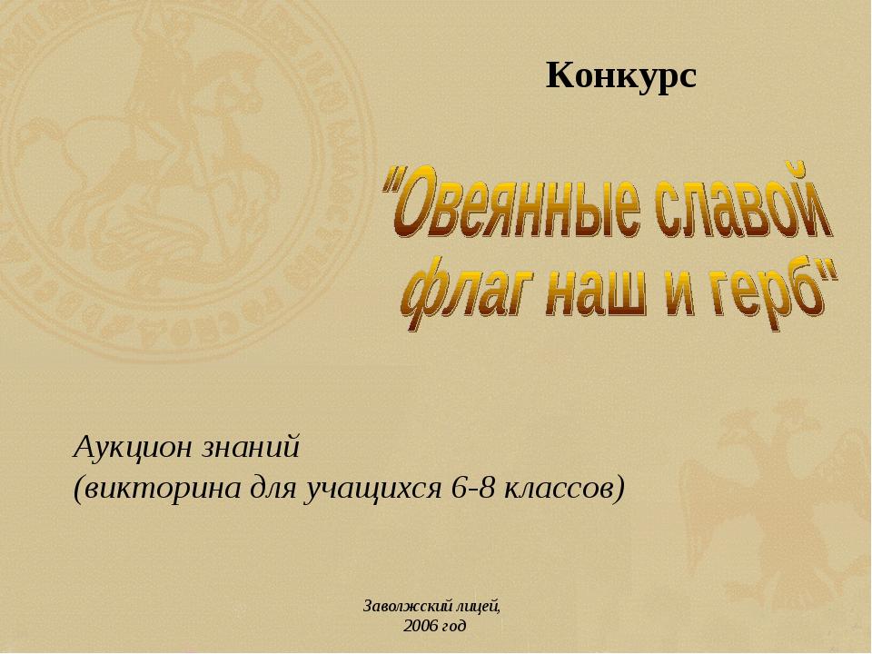 Конкурс Аукцион знаний (викторина для учащихся 6-8 классов) Заволжский лицей,...