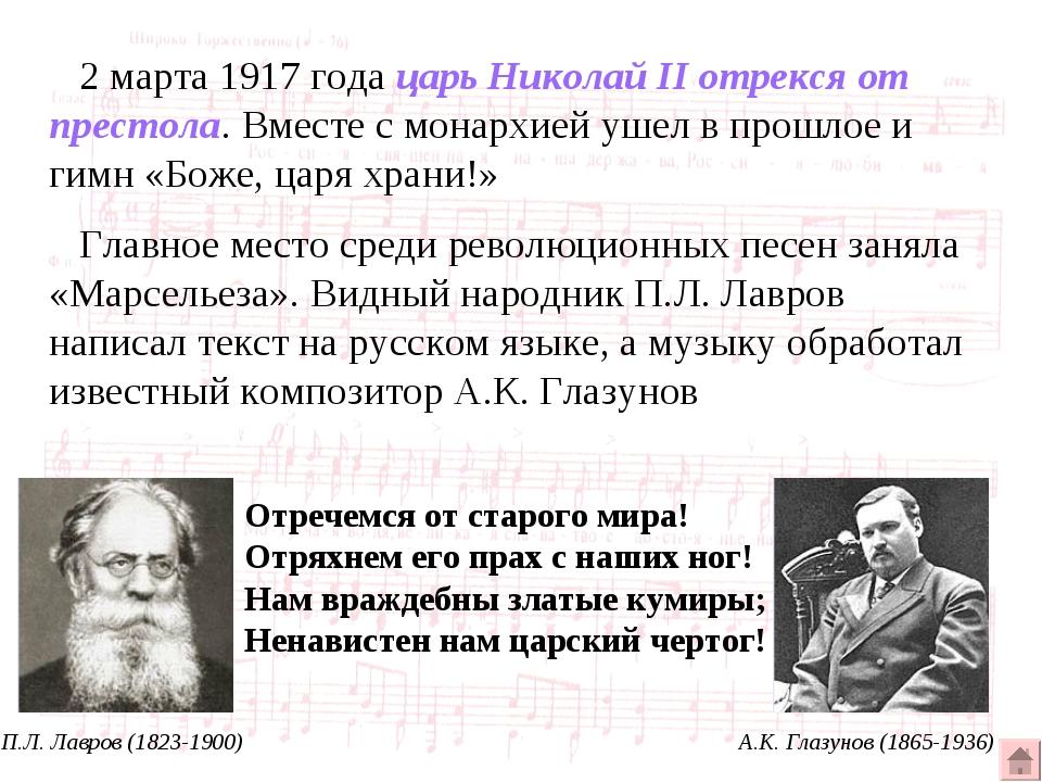 2 марта 1917 года царь Николай II отрекся от престола. Вместе с монархией уш...